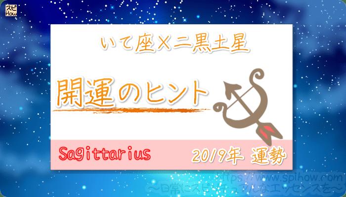 いて座×二黒土星の【2019年をHAPPYに過ごすためのヒント】