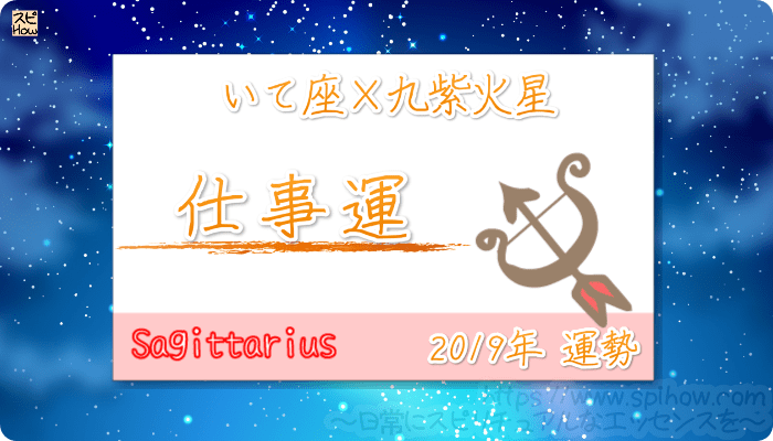 いて座×九紫火星の2019年の運勢【仕事運】