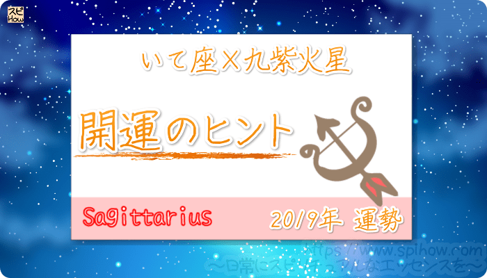 いて座×九紫火星の【2019年をHAPPYに過ごすためのヒント】