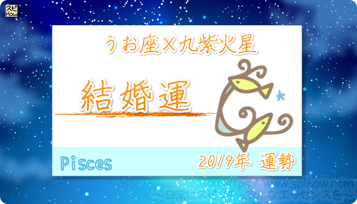 うお座×九紫火星の2019年の運勢【結婚運】