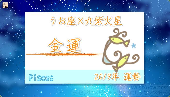 うお座×九紫火星の2019年の運勢【金運】