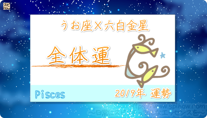 うお座×六白金星の2019年の運勢【全体運】