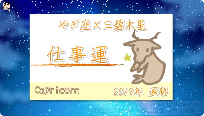 やぎ座×三碧木星の2019年の運勢【仕事運】