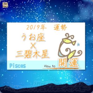 九星気学で占ううお座×三碧木星の2019年の運勢