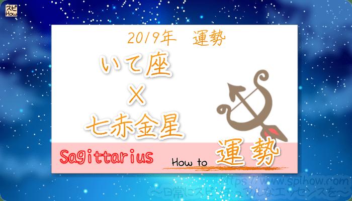 九星気学で占ういて座×七赤金星の2019年の運勢