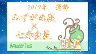 九星気学で占うみずがめ座×七赤金星の2019年の運勢