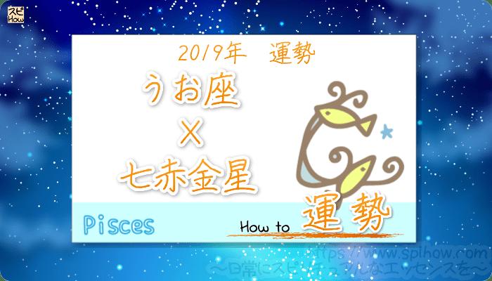 九星気学で占ううお座×七赤金星の2019年の運勢