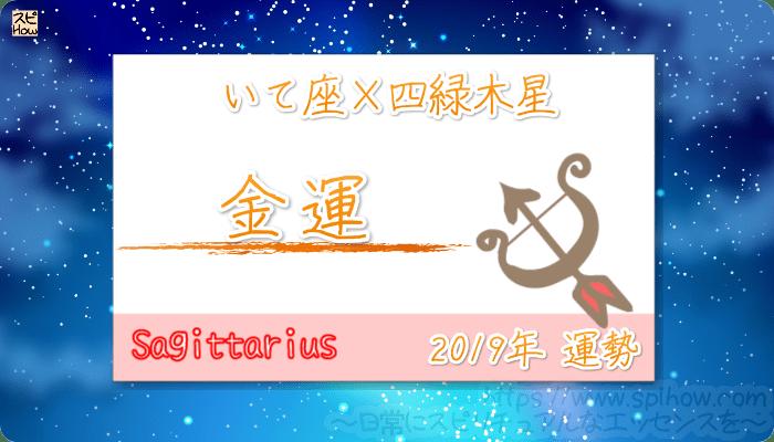 いて座×四緑木星の2019年の運勢【金運】