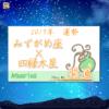 九星気学で占うみずがめ座×四緑木星の2019年の運勢