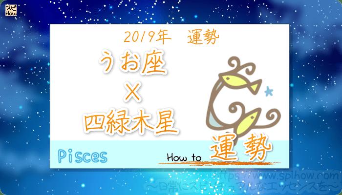 九星気学で占ううお座×四緑木星の2019年の運勢