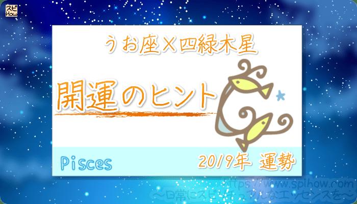 うお座×四緑木星の【2019年をHAPPYに過ごすためのヒント】