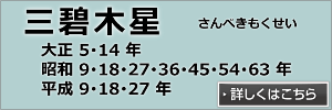 三碧木星のバナー