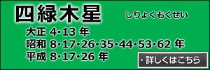 四緑木星のバナー