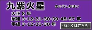九紫火星のバナー