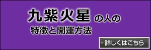九紫火星の人の特徴と開運方法へ