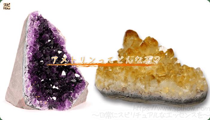 アメトリンってどんな石?