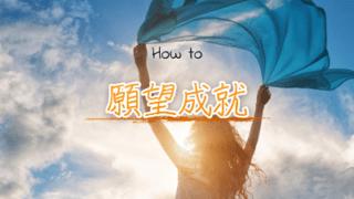 願いが叶わない人の特徴を知り願望成就する方法
