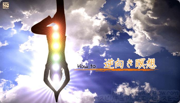 逆向き瞑想を行うことで意識的に自分軸で生きて行く方法