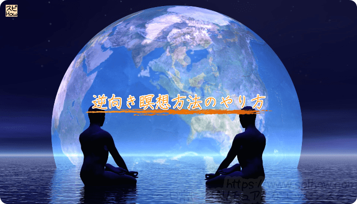 逆向き瞑想方法のやり方