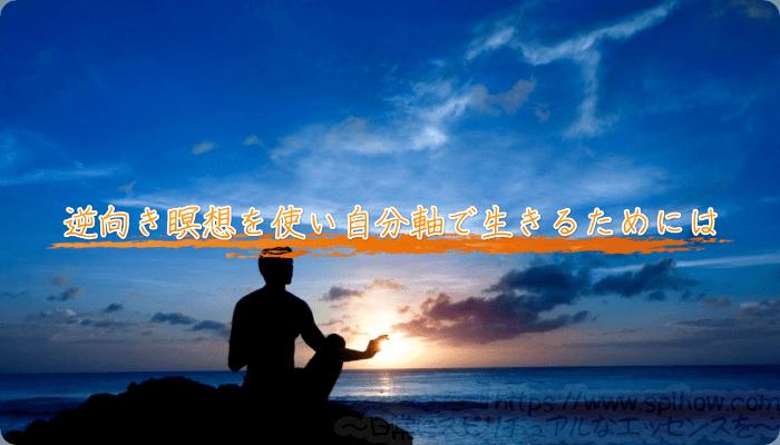 逆向き瞑想を使い自分軸で生きるためには