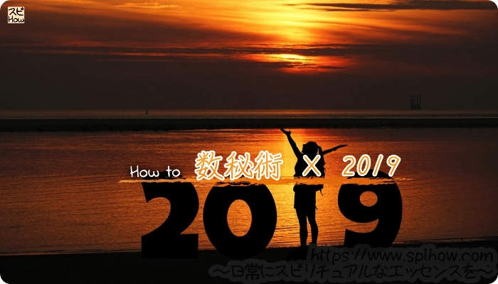 数秘術で見る2019年という1年を知る方法!2019年はどんな1年になる?