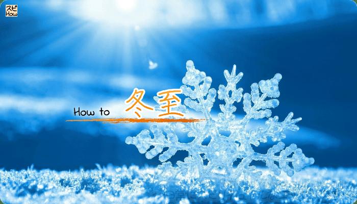 冬至とは魔女のユールの祭典!スピリチュアルにお祝いして2019年開運する方法