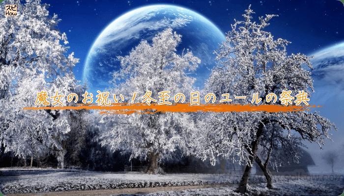 魔女のお祝い!冬至の日のユールの祭典