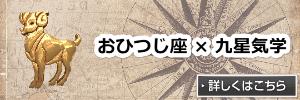おひつじ座の2020年の運勢(12星座×九星気学)