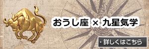 おうし座の2020年の運勢(12星座×九星気学)