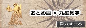 おとめ座の2020年の運勢(12星座×九星気学)