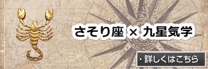 さそり座の2020年の運勢(12星座×九星気学)