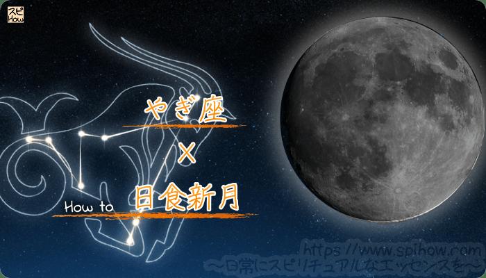 2019年今年初めての日食を伴うやぎ座の新月で開運する方法