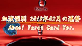 2019年2月の無料タロット占い!血液型別に開運への道をタロット占いで知る方法