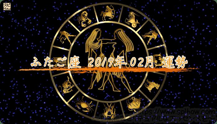 2019年2月のあなたの運勢!ふたご座の運勢は?
