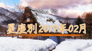 【2019年2月の運勢を知り開運する方法】各星座ごとに西洋占星術で占う2月のあなたの運勢は!?