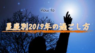 2019年の12星座別「あなたに必要なテーマ」を知り有意義な1年を過ごす方法
