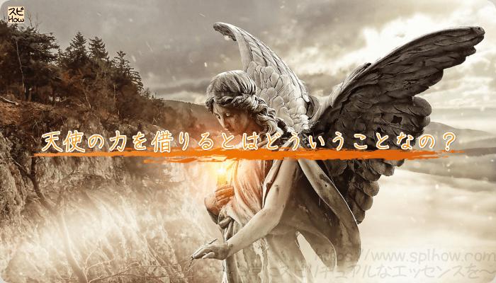 天使の力を借りるとはどういうことなの?