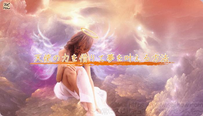 天使の力を借りて夢を叶える方法