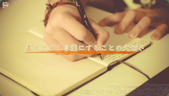 書くこと!言葉にすることの大切さ