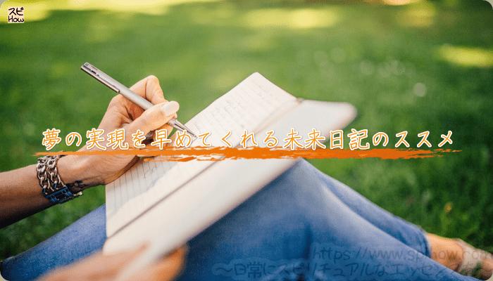 夢の実現を早めてくれる未来日記のススメ