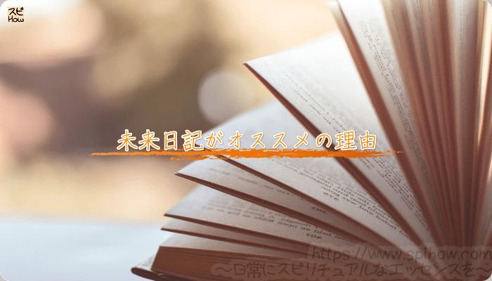 未来日記がオススメの理由