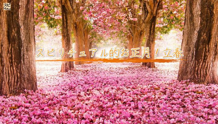 スピリチュアル的お正月!立春