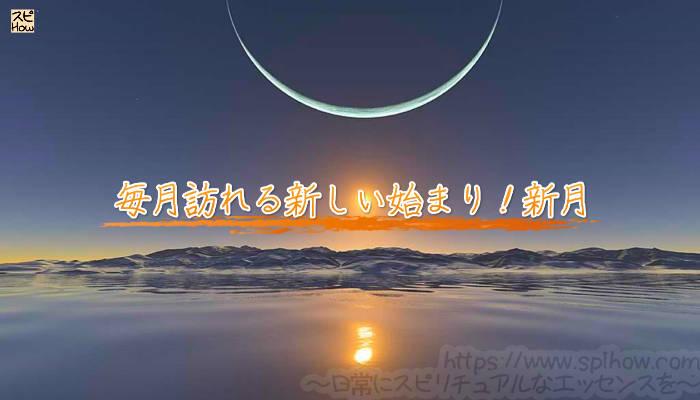 毎月訪れる新しい始まり!新月