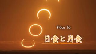 年に数回のチャンス!「日食・月食」のパワーを利用して人生を変える方法