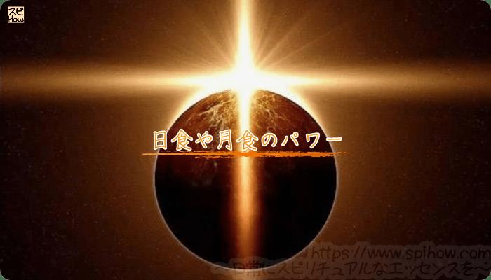 日食や月食のパワー
