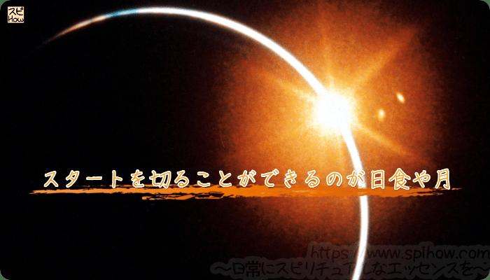 新しいスタートを切ることができるのが日食や月食