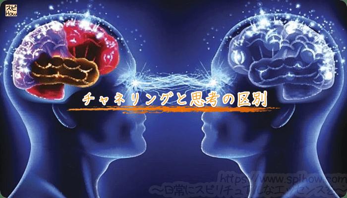チャネリングと思考の区別