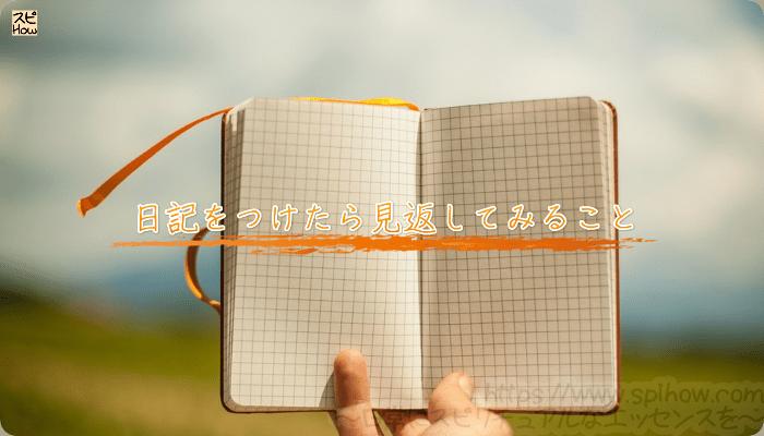 日記をつけたら見返してみること