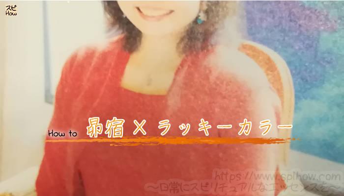 水晶玉子の占いで知る2019年のラッキーカラー!昴宿(ぼうしゅく)の年に開運する方法