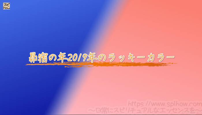 昴宿(ぼうしゅく)の年2019年のラッキーカラー